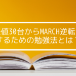 【底辺からの成功】偏差値30台からMARCHに逆転合格できた勉強法を大公開!