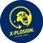 【X-PLOSION 】人気急上昇のエクスプロージョンのプロテインがコスパ最強で高品質!