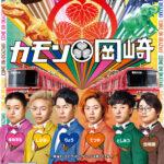 【カモン岡崎】名古屋鉄道で『東海オンエアラッピングトレイン』が運行開始!
